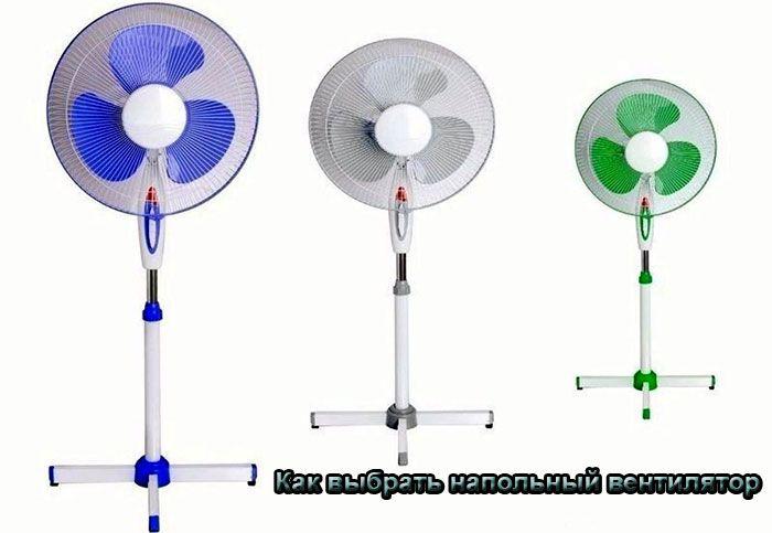 как выбрать напольный вентилятор для дома